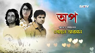 Apo (অপ) | Bangla Natok | Niloy | Shokh | Shamol | SATV | 2017