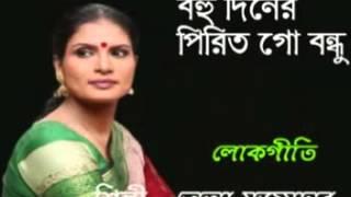 Bohu diner pirit go bondhu - বহু দিনের পিরিতগো বন্ধু