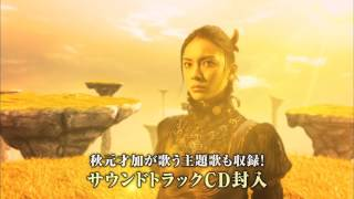 2016-05-14 Japanese CMs English subbed Garo Makai Retsuden 06