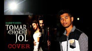 Tomar Chokhe Jol | তোমার চোখে জল | Habib Wahid | Bangla new songl 2018 | cover by- raihan