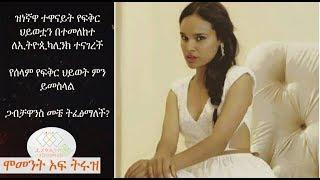 EthiopikaLink the insider news November 19 part 1