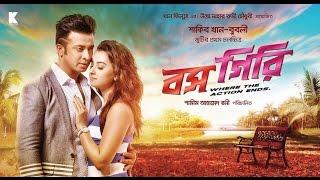 Bossgiri Bangla Full Movie 2016