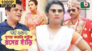 সুপার কমেডি নাটক - রসের হাঁড়ি | Bangla New Natok Rosher Hari EP 137 | Momo Morshed & Ahona