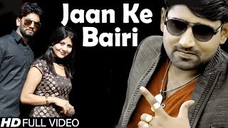 New Haryanvi Song | Jaan Ke Bairi | Kala Kundu | जान के बैरी | PK Pilania | GPJi | हरियाणवी Dj Song