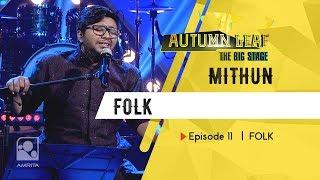MITHUN | FOLK | Autumn Leaf The Big Stage | Episode 11