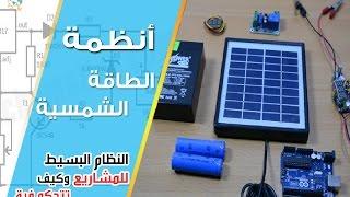نظام بسيط للمشاريع و كيف تصنعة و تتحكم فية | الدرس الثاني الطاقة المتجددة