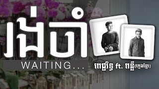 Picherith ft. Punleur (ក្មេងខ្មែរ) - រង់ចាំ (Waiting) [Official Lyrics Video]