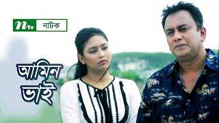 NTV Comedy Natok | Amin Bhai | আমিন ভাই | Zahid Hasan | Vabna | Kochi Khondokar