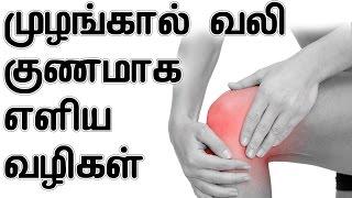 முழங்கால் வலி குணமாக எளிய வழிகள் | Home Remedies For Knee Pain In Tamil