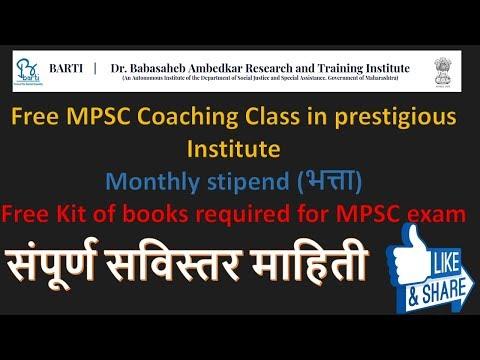 Xxx Mp4 MPSC FREE Coaching Classes By Government Of Maharashtra BARTI 3gp Sex