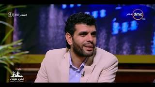 """مساء dmc  - حازم بركات : يوضح الفكرة من هاشتاج """" المصري أجمل رجال العرب """""""