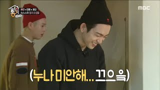 [Living together in empty room] 발칙한 동거- Let's play with my sister. 20180312
