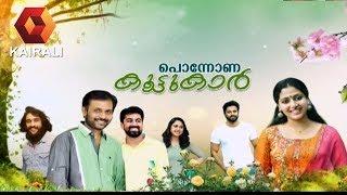 പൊന്നോണ കൂട്ടുകാര് | Ponnona Koottukaar- Onam with Celebrities