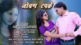 जोबण टपके | Latest Song Video 2017 | JOBAN TAPKE | Bro AG | Amit Kansal | Seema Panchal | S Hooda