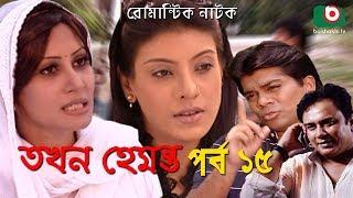 Romantic Natok | Tokhon Hemonto | Ep - 15 | Mou, Jahid Hasan, Jitu, Mamunur Rashid, Humayun Faridi
