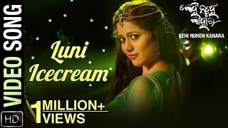 Luni Icecream   Kehi Nuhen Kahara Odia Movie   Video song   Abhishek, Elina, Siddhant Mohapatra