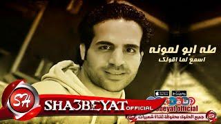 طه ابو لمونه اسمع لما اقولك اغنية جديدة 2017  حصريا على شعبيات Taha Abo Lamona Esmaa Lama A3olk