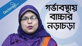 Baby movement during pregnancy in Bangla