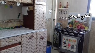 تحدي المطبخ   عمل ديكور بأقل تكلفة //تغيير في المطبخ //تنظيف حوض / بوتاجاز / أرضيات..الخ