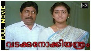 Vadakkunokkiyantram Malayalam Full Movie || Sreenivasan, Parvathy Jayaram