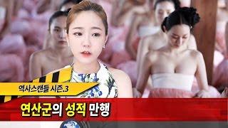 역사스캔들 제79부-야함주의)영화 간신을 통해 본 연산군의 폭색증에 대해 알아보자★한나TV
