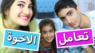 التعامل بين الاخوة و الاخرين | Siblings VS Normal People