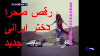 رقص صحرا دختر ایرانی