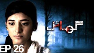 Ghayal - Episode 26 | Aplus
