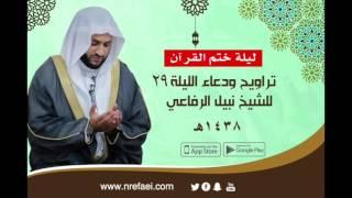 تراويح ودعاء الليلة(٢٩)ختم القرآن الكريم للشيخ نبيل الرفاعي