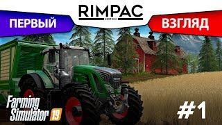 Farming Simulator 2019 _ #1 _ Время вспахать что-нибудь!