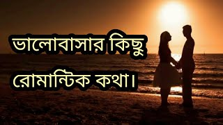 romantic valobasar massage 2019 | valobasar golpo 2019 | propose love sms 2019 | What