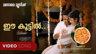 Ee Koottil song from Madhura Naranga directed by Sugeeth