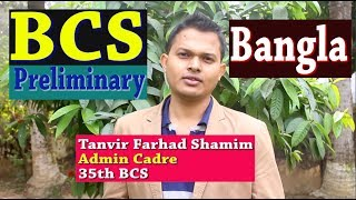 Guideline for Bangla (BCS Preliminary)