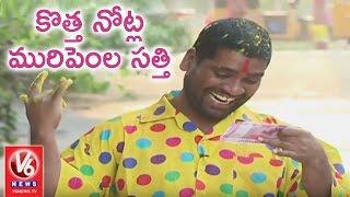 Bithiri Sathi Got New Rs.2000 Notes | Funny Conversation With Savitri | Teenmaar News