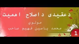 1 دعقیدی داصلاح اهمیت, Maulana Mohammad Yasin Fahim, Pashto Islami Bayan