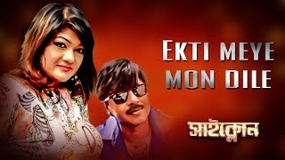 Ekti Maye Mon Dilo | Cyclone (2016) | Full HD Movie Song | Rubel | Munmun | CD Vision