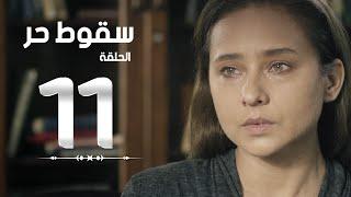 مسلسل سقوط حر - الحلقة 11 ( الحادية عشر ) - بطولة نيللي كريم - Sokoot Hor Series Episode 11
