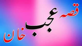 Pashto New Songs 2017 Waheed gul qessa | Ajab khan | Pashto New 2017 Song 1080p HD