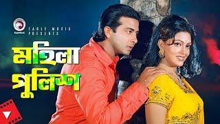Mohila Police | Movie Scene | Shakib Khan | Nipun | Lady Police Officer