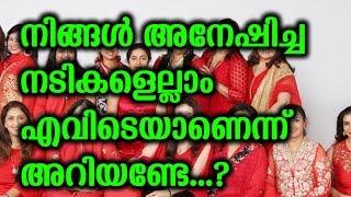 നിങ്ങൾ അനേഷിച്ച നടികളെല്ലാം എവിടെയാണെന്ന് അറിയണ്ടേ | About Old Malayalam Actress