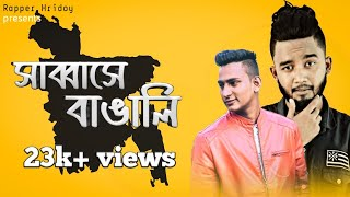 Shabbase Bangali Bangla New Rap Song 2017Official Music Video Zinik Hip Sajib Repar Hridoy and Star