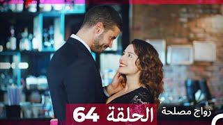 Zawaj Maslaha - الحلقة 64 زواج مصلحة