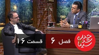 "Chandshanbeh Ba Sina - Kambiz Hosseini - ""Season 6 Episode 16"" OFFICIAL VIDEO"