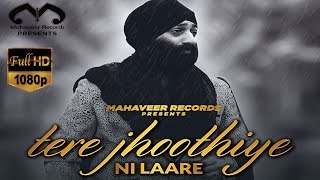 Dr. Subaig Singh Kandola  Feat. POPSY || Tere Jhoothiye Ni Laare || Official Video