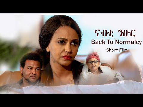 LAZA ERI Media New Eritrean Short Film Nabti Nebur ናብቲ ንቡር Official Video 2021