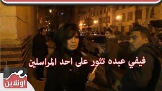 فيفي عبده تثور على احد المراسلين بعزاء سعيد عبد الغني ...  يا عم ارحمني
