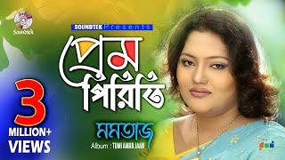 Momtaz - Prem Priti | Tumi Amar Jaan | Soundtek