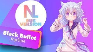 Black Bullet / Black Bullet (Nika Lenina Russian Nightcore Version)