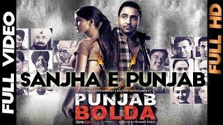 Sanjha E Punjab - Sarabjit Cheema   Arif Lohar   Punjab Bolda   2013   New Punjab Movie