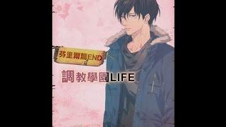 【狂愛無人島】活動劇情 - 調教學園 LIFE -『 芬里爾END 』